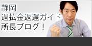 所長ブログ