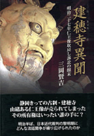 司法書士法人静岡の出版書籍:建穂寺異聞