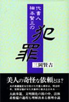 司法書士法人静岡の出版書籍:代書人楠本賢三の犯罪