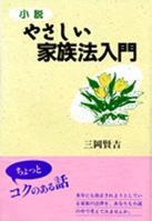 司法書士法人静岡の出版書籍:やさしい家族法入門