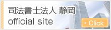 司法書士法人静岡オフィシャルサイト