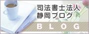 司法書士法人静岡ブログ
